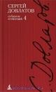 Довлатов. Полное собрание сочинений в 4х томах в юбилейной манжете